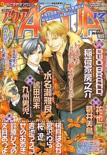 hyakujitsu_no_bara_comic_aqua_12_20