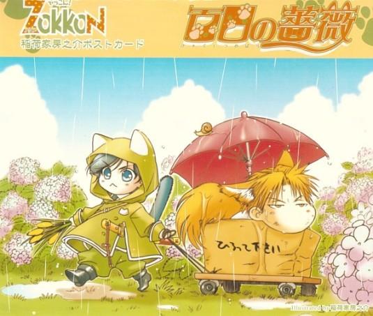 postcard_zokkon