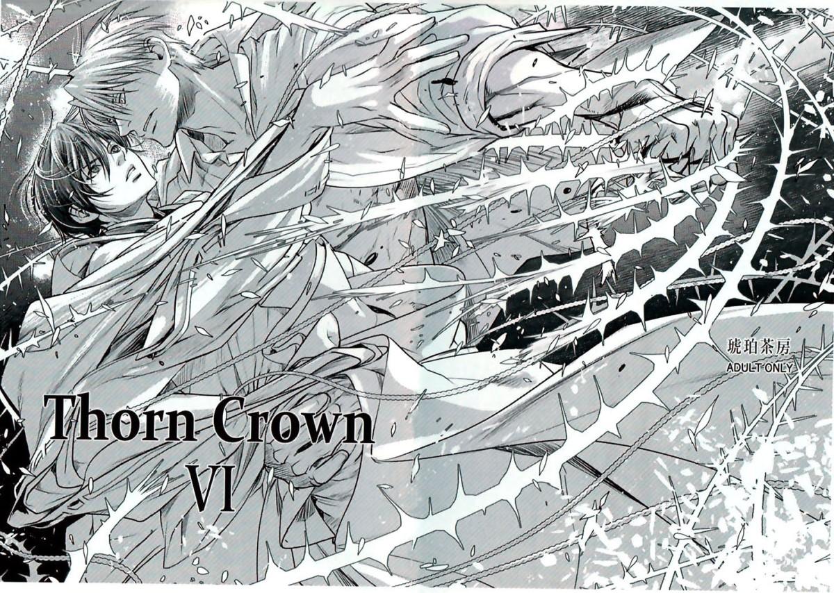 Maiden Rose_ Thorn Crown VI